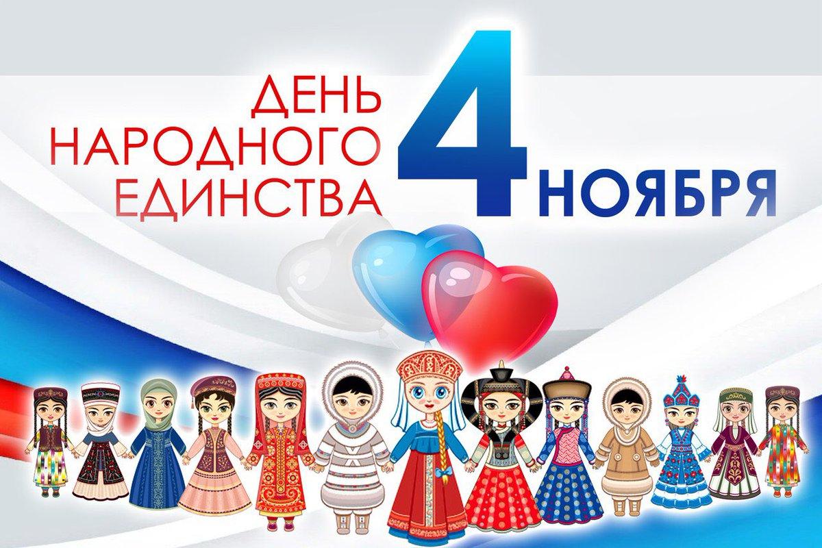 Поздравление в картинках с праздником народного единства